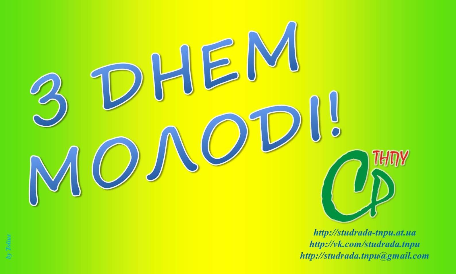 З ДНЕМ МОЛОДІ! - 24 Червня 2012 - Студентська рада ТНПУ ім. В.Гнатюка
